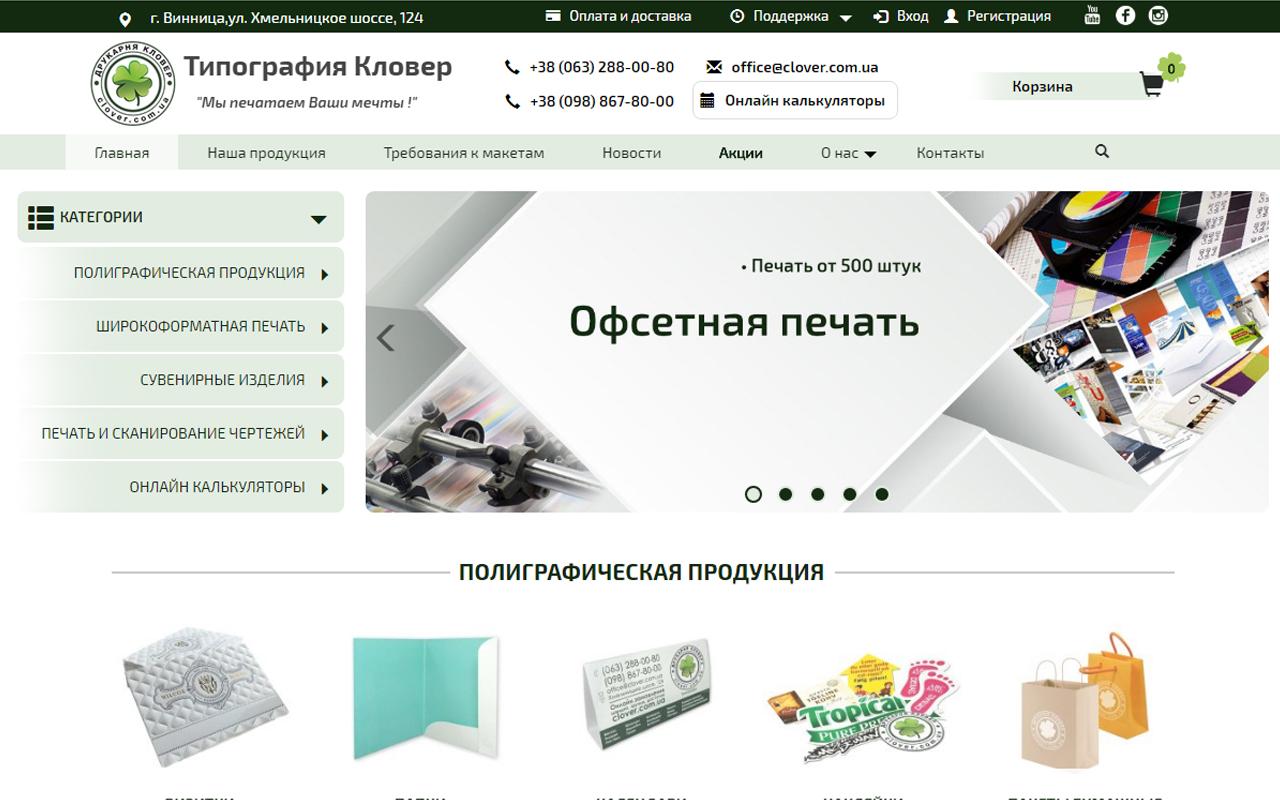 Новый дизайн сайта типографии Кловер